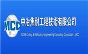 中冶焦耐工程技术有限公司