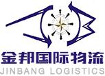青岛金邦国际物流有限公司